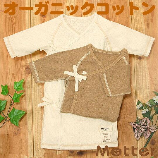 エリゼ 長肌着 日本製 ベビー服 オーガニックコットン きなり/ブラウン 50-60cm
