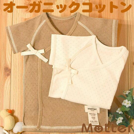エリゼ 短肌着 オーガニックコットン 日本製 ベビー服 きなり/ブラウン 50-60cm