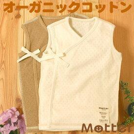 エリゼ ノースリーブ 肌着 オーガニックコットン 日本製 ベビー服 きなり/ブラウン 50-60cm