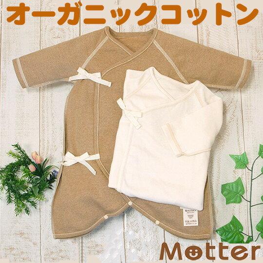 長袖フライス コンビ肌着 日本製 ベビー服 オーガニックコットン きなり/ブラウン 50-60cm