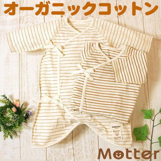 長袖ボーダー コンビ肌着 日本製 ベビー服 オーガニックコットン 二色ボーダー/三色ボーダー 50-60cm 新生児肌着