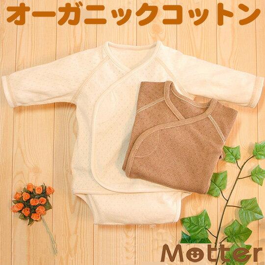 エリゼらくらく コンビ肌着 日本製 ベビー服 オーガニックコットン きなり/ブラウン 50-60cm