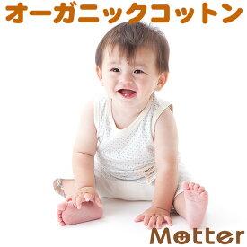 草木染めドット柄 タンクトップ肌着 日本製 ベビー服 オーガニックコットン ピンク/ブルー 春/夏 70-90cm