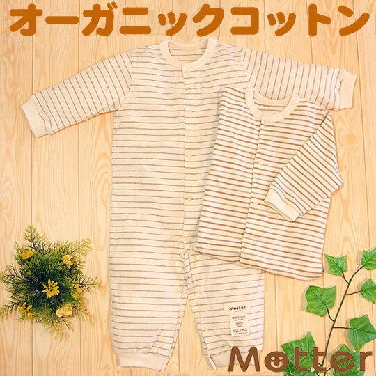 長袖ボーダー カバーオール オーガニックコットン 日本製 ベビー服 きなり/ブラウン 秋冬 70-90cm