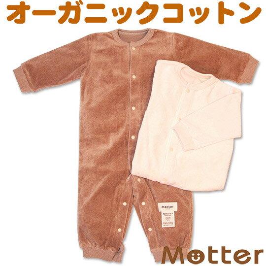 長袖ベロア カバーオール オーガニックコットン 日本製 ベビー服 きなり/ブラウン 秋/冬 70-90cm