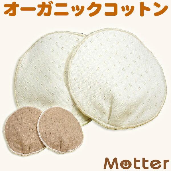 エリゼフライス母乳パット 1セット・2枚入り 純オーガニックコットン100% きなり/ブラウン