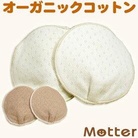 母乳パッド エリゼフライス 1セット・2枚入り 布 オーガニックコットン 授乳 パット 母乳 パッド 布製 綿100%生地 mother's milk pad organic cotton