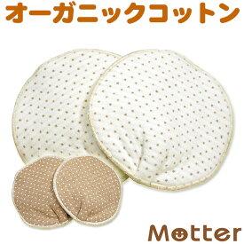 母乳パッド ドット柄 1セット・2枚入り 布 オーガニックコットン 授乳 パット 母乳 パッド 布製 綿100%生地 mother's milk pad organic cotton