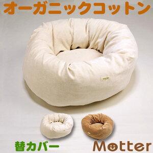 犬 ベッド ベロアドーナツタイプ Lサイズ(替カバーのみ) オーガニックコットン 送料無料