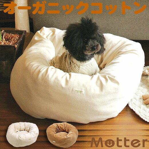 犬 ベッド ベロアドーナツタイプ Sサイズ オーガニックコットン
