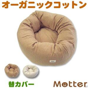 犬 ベッド ドット柄ドーナツタイプ Lサイズ(替カバーのみ) オーガニックコットン 送料無料