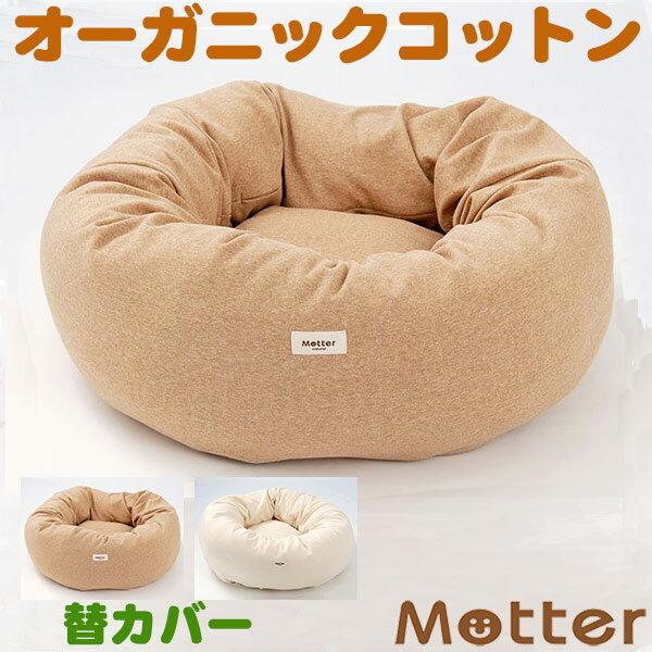 犬 ベッド ウラ毛ドーナツタイプ Sサイズ(替カバーのみ) オーガニックコットン