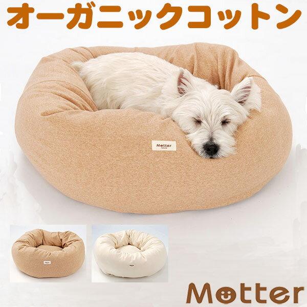 犬 ベッド ウラ毛ドーナツタイプ Lサイズ オーガニックコットン