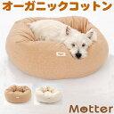 犬 ベッド ウラ毛ドーナツタイプ Sサイズ オーガニックコットン organic綿100% ドッグベッド dog bed 送料無料