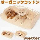 犬 ベッド ボーダー・ベッティングタイプ Mサイズ オーガニックコットン organic綿100% ドッグベッド dog bed 送料無料