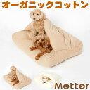 犬 ベッド ドット柄・ベッティングタイプ Sサイズ オーガニックコットン organic綿100% ドッグベッド dog bed