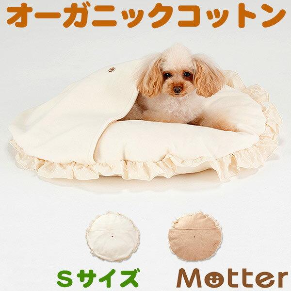 犬 ベッド ミニウラ毛起毛フリル付丸型クッションベッド Sサイズ オーガニックコットン