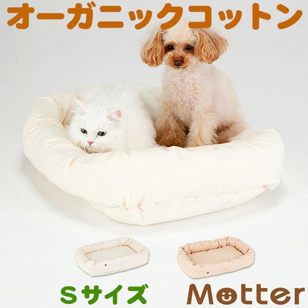 犬 ベッド ネルスクエアベッド Sサイズ オーガニックコットン