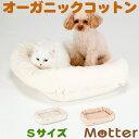 犬 ベッド ネルスクエアベッド Sサイズ オーガニックコットン organic綿100% ドッグベッド dog bed