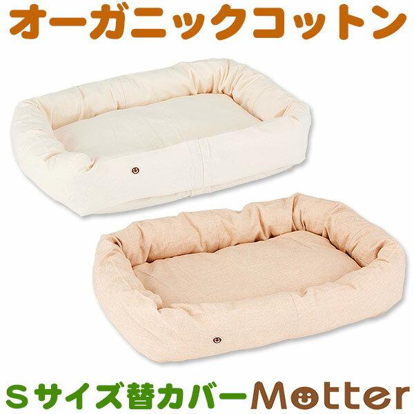 犬 ベッド ネルスクエアベッド Sサイズ(替カバーのみ) オーガニックコットン