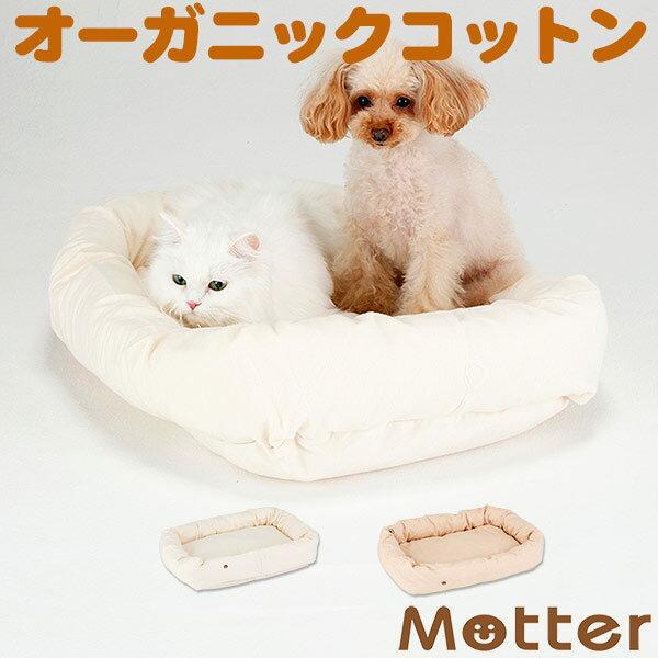 犬 ベッド ネルスクエアベッド Mサイズ オーガニックコットン