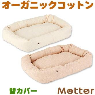 有機的狗床小華夫格方形床 L 大小 (僅封面)