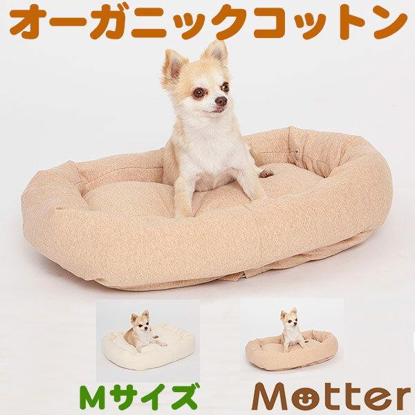 犬 ベッド ミニウラ毛スクエアベッド Mサイズ オーガニックコットン