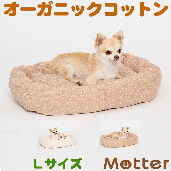 犬 ベッド 接結ドット柄スクエアベッド Lサイズ オーガニックコットン