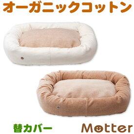 犬 ベッド ベロア×綿毛布スクエアベッド Mサイズ(替カバーのみ) オーガニックコットン 送料無料