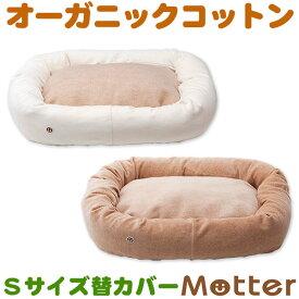 犬 ベッド ベロア×綿毛布スクエアベッド Sサイズ(替カバーのみ) オーガニックコットン