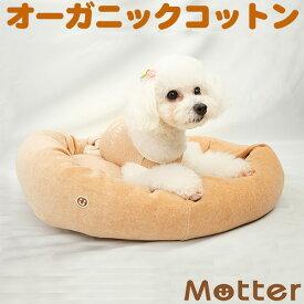 犬 ベッド ベロア×綿毛布スクエアベッド Lサイズ オーガニックコットン organic綿100% ドッグベッド dog bed 送料無料