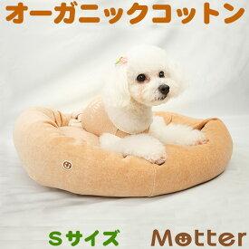 犬 ベッド ベロア×綿毛布スクエアベッド Sサイズ オーガニックコットン organic綿100% ドッグベッド dog bed 送料無料
