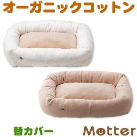 犬 ベッド 綿毛布×ボアスクエアベッド Lサイズ(替カバーのみ) オーガニックコットン 送料無料