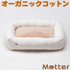犬 ベッド 綿毛布×ボアスクエアベッド Lサイズ オーガニックコットン organic綿100% ドッグベッド dog bed 送料無料