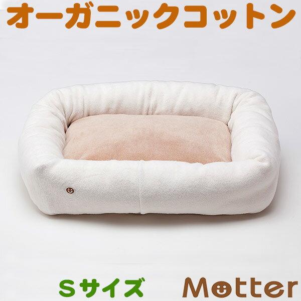犬 ベッド 綿毛布×ボアスクエアベッド Sサイズ オーガニックコットン