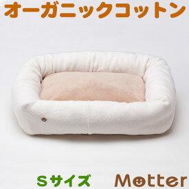 犬 ベッド 綿毛布×ボアスクエアベッド Sサイズ オーガニックコットン organic綿100% ドッグベッド dog bed 送料無料