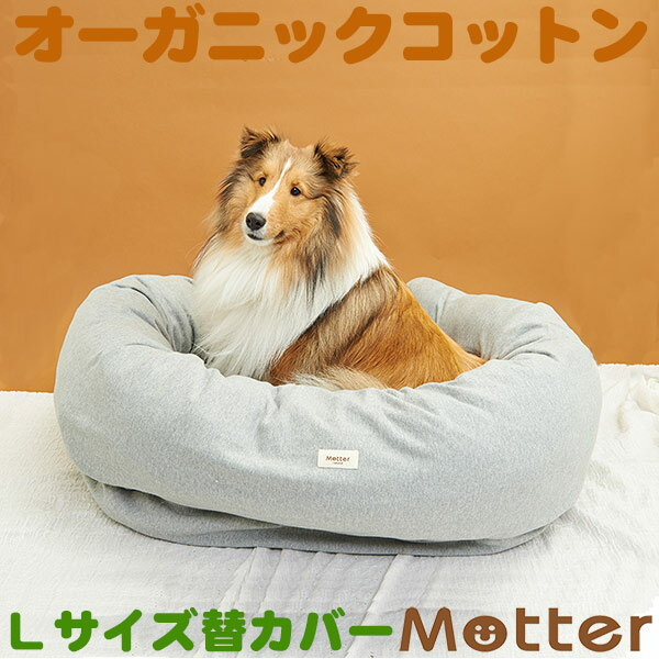 犬用ベッド【ミニ裏毛 ドーナツベッド(杢グレー)・Lサイズ】(替カバーのみ)オーガニックコットンのペットベッド・ドッグベット・Dog bed