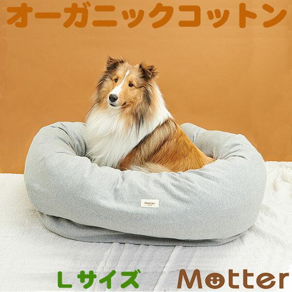 犬用ベッド【ミニ裏毛 ドーナツベッド(杢グレー)・Lサイズ】オーガニックコットンのペットベッド・ドッグベット・Dog bed