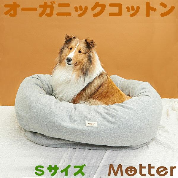 犬用ベッド【ミニ裏毛 ドーナツベッド(杢グレー)・Sサイズ】オーガニックコットンのペットベッド・ドッグベット・Dog bed