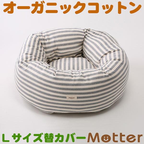 犬用ベッド【天竺ボーダー ドーナツベッド(杢グレーボーダー)・Lサイズ】(替カバーのみ)オーガニックコットンのペットベッド・ドッグベット・Dog bed