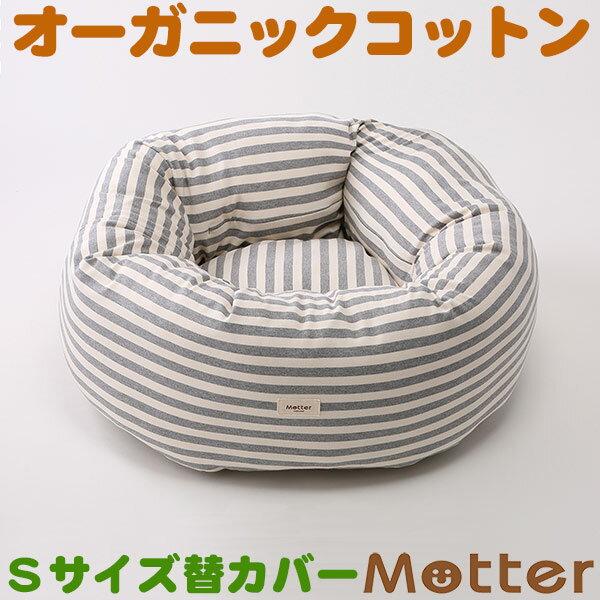 犬用ベッド【天竺ボーダー ドーナツベッド(杢グレーボーダー)・Sサイズ】(替カバーのみ)オーガニックコットンのペットベッド・ドッグベット・Dog bed