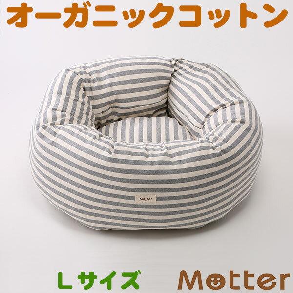 犬用ベッド【天竺ボーダー ドーナツベッド(杢グレーボーダー)・Lサイズ】オーガニックコットンのペットベッド・ドッグベット・Dog bed