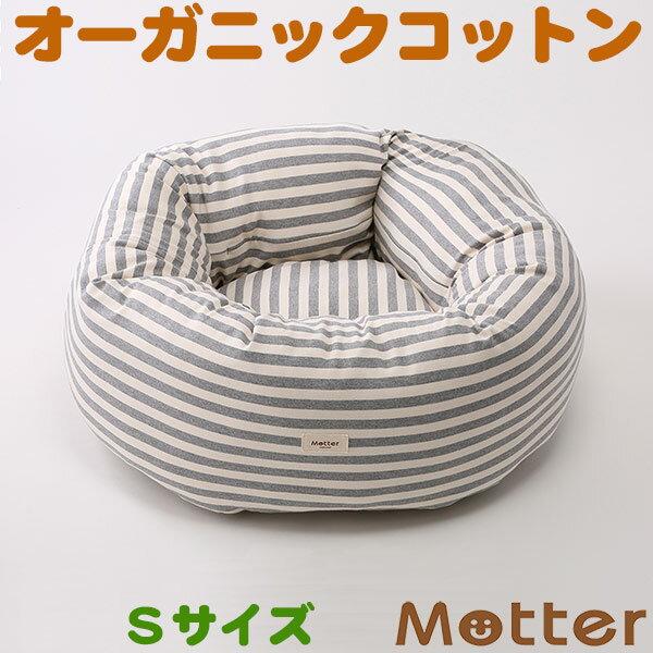 犬用ベッド【天竺ボーダー ドーナツベッド(杢グレーボーダー)・Sサイズ】オーガニックコットンのペットベッド・ドッグベット・Dog bed