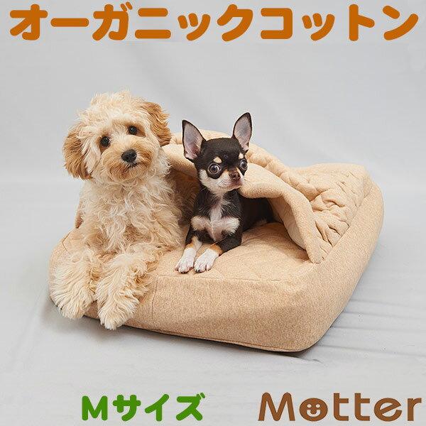 犬用ベッド【キルトスクエアベッティングベッド・Mサイズ】オーガニックコットンのペットベッド・ドッグベット・Dog bed