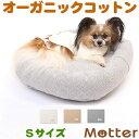 犬用ベッド【ニットキルト スクエアベッド・Sサイズ】オーガニックコットンのペットベッド・ドッグベット・Dog Square bed