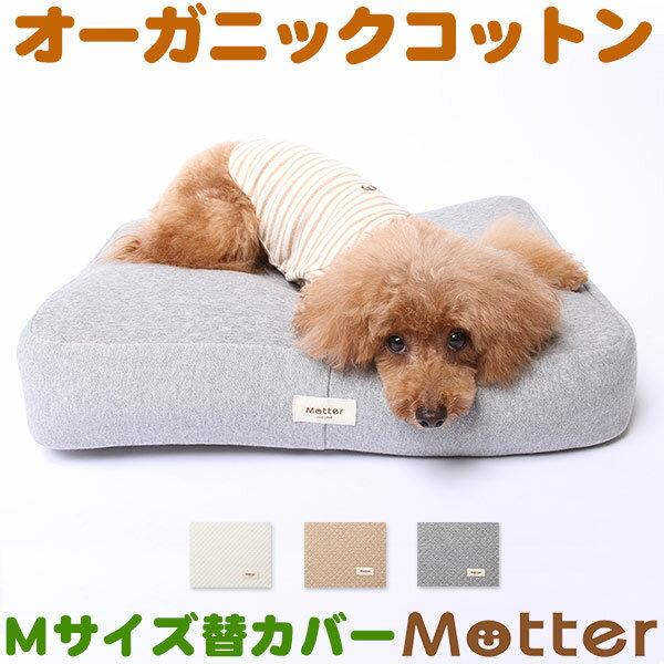 犬 クッション ニットキルトスクエアクッション Mサイズ(替カバーのみ) オーガニック