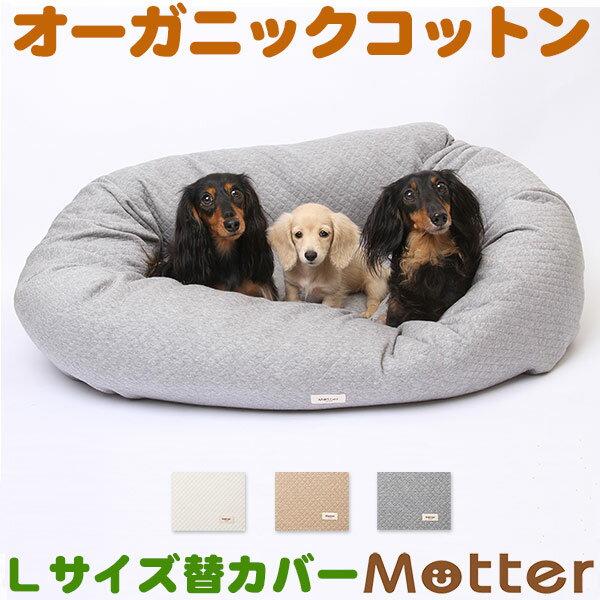 犬用ベッド【ニットキルト ドーナツベッド・Lサイズ】(替カバーのみ)オーガニックコットンのペットベッド・ドッグベット・Dog bed