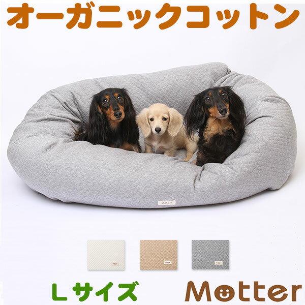 犬用ベッド【ニットキルト ドーナツベッド・Lサイズ】オーガニックコットンのペットベッド・ドッグベット・Dog bed