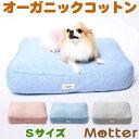 犬用ベッド オーコットミニ裏毛素材クッション Sサイズ ピンク/ブルー/グレー オーガニック