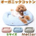 犬用ベッド オーコットミニ裏毛素材スクエアベッド Sサイズ ピンク/ブルー/グレー オーガニックコットンのペットベッ…